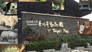 臺北市動物園 TaipeiZoo(その1)