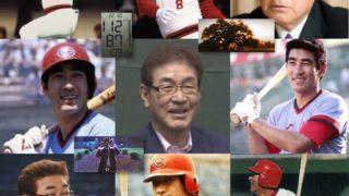 山本浩二氏のがん闘病 1年に7度の手術 あまりの壮絶さに言葉もない