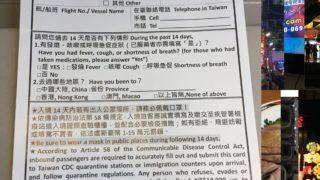 台湾でのコロナ対策状況、22日の印象から