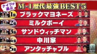 ナイツが選ぶM-1歴代最強BEST5