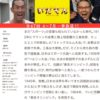 【特報】大河ドラマ「いだてん」再放送決定