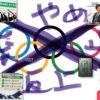 感染爆発の重大局面・首都封鎖もあり得る状況下で、東京五輪1年「程度」の延期という曖昧模糊としたもの言いの結末は