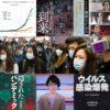 日本で武漢ウイルスが「感染爆発」しない理由