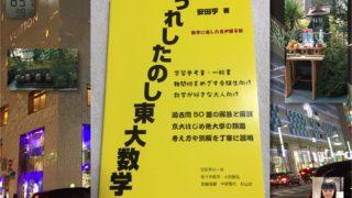 うれしたのし東大数学 ホクソム 単行本(ソフトカバー)– 2020/2/29 安田亨 (著)
