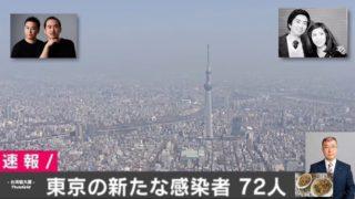 東京都の新たな感染者数が13日ぶりに1日100人を下回るって、これで成果を語る愚かさよ