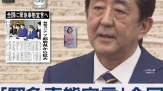 新たに40道府県に対して緊急事態宣言を発令、というニュースで持ち切りだが