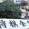 日本将棋連盟 緊急事態宣言を受けての対応