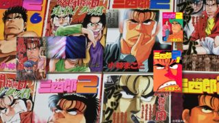 「1・2の三四郎2」全6巻「格闘探偵団」全5巻 講談社 – 小林まこと (著)