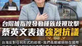 WHO事務総長の台湾に対する人種差別攻撃発言への蔡英文総統の抗議があまりにも堂々としていて痛快無比