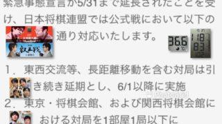 当然のように名人戦・叡王戦のダブルタイトルマッチも再延期となって今年度の順位戦はどうなるのか、日本将棋連盟はオンライン対局の検討を進めているのか