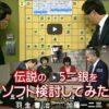 NHK杯戦もとうとうアーカイブス放送になってしまった 第38回の加藤一二三九段対羽生善治五段(当時)っていうと、例の▲5二銀が出たやつだね