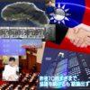 武漢ウイルス禍に乗じて香港・尖閣を侵略せんとする某国の横暴を糺すために