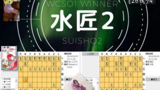 世界コンピュータ将棋オンライン大会は水匠が優勝、今年もやねうら系のつぶし合い