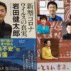 新型コロナウイルスの真実 (ベスト新書)新書 – 2020/4 岩田 健太郎  (著)