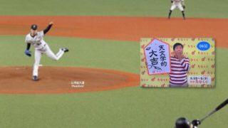 春夏の甲子園大会はなくなったが、プロ野球は6月19日開幕