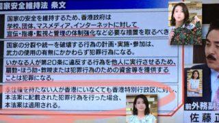 香港国家安全維持法 第38条