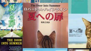 初実写映画化決定!ハインライン不朽の名作「夏への扉」