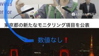 東京都の武漢風邪に対する新たな指標を知ってぶっ飛んだのは私だけではあるまい