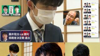 藤井聡太七段が勝利で王位戦挑戦者決定戦へ進出、相手はまたもや永瀬二冠