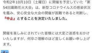 【悲報】中止のお知らせ 第54回葛飾花火大会