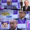 多くの日本国民が絶望感に浸っている時に逃げ隠れている国会議員に鉄槌を下す
