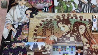 鬼滅の刃:コミックス最新21巻発売