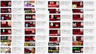 武田邦彦特任教授の「ブログ」について