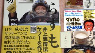 ならずもの 井上雅博伝 ――ヤフーを作った男 (講談社) 単行本 – 2020/5 森 功 (著)