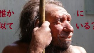 人類が6万年前にネアンデルタール人から受け継いだDNAが武漢ウイルス感染症の重症化と関連している可能性