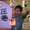 たなくじ、どうなる? 武漢ウイルス感染「爆問」田中、レギュラー番組10本…各局に影響も