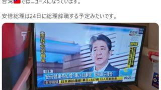 情報求む!安倍総理は24日に辞職の予定?