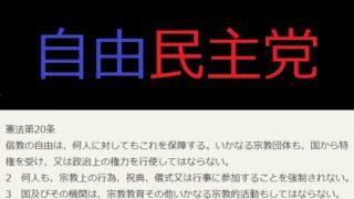 日本はほぼすべてが民主党