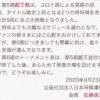 【Breaking News】叡王戦続行!
