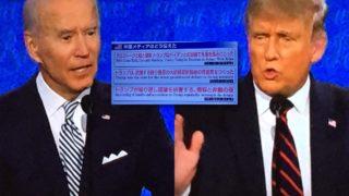 トランプ惨敗、第1回大統領討論会