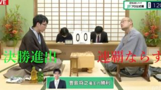 第41回将棋日本シリーズ 準決勝 豊島竜王vs渡辺名人、苦しいどころか負け覚悟の形勢からの大逆転はもはや豊島流