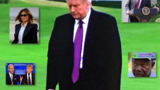 アホのトランプ、武漢ウイルス感染で大統領選最終盤にて超大打撃、との報道だがちょっと待て