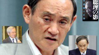 池袋の暴走殺人鬼 飯塚幸三が委員長を務めていたらしいことから日本学術会議はろくでもない存在ではあるが、任命を排除した理由も説明できない総理大臣が「国民のために働く内閣」やっていけるのかって話