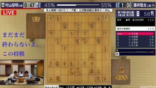 第79期B級2組順位戦 藤井聡太二冠VS村山慈明七段 横歩取りで始まってまだまだ終わらない(追記あり)