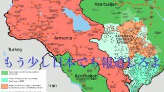 ロシアの干渉でアゼルバイジャンがアルメニアから領土奪還に成功したらしい