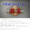 Yahoo!モバゲー麻雀、12/1 13:00配信終了