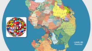 パンゲア大陸 世界はひとつ