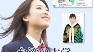 群馬県の高校生が羨ましい 台湾の大学進学