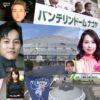 最近ずっこけたこと2点➀バンテリンドーム ナゴヤ➁松坂桃李・戸田恵梨香 結婚