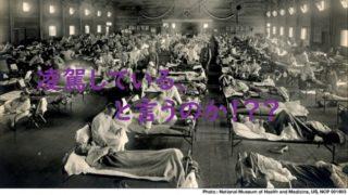 武漢風邪感染者数はすでにスペイン風邪感染者数を超えている??