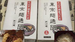 頑張れ!新宿麺通団