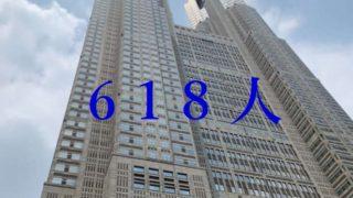 【Breaking News】東京で新たに618人の感染確認というが、