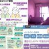 武漢風邪で帰らぬ人4000の分析結果、リスクの高い「持病と既往症」