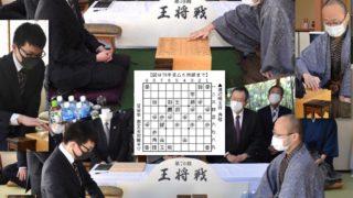 第70期王将戦七番勝負第1局1日目 ようやく始まった2021年の将棋タイトル戦 4強で2冠ずつ分けあうかが興味の焦点