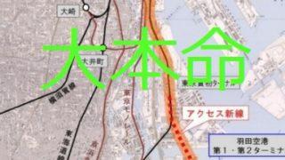 JR東日本の羽田空港アクセス線2029年度開業へ 路線図を一目みればわかる、ここに勝てる他線はない