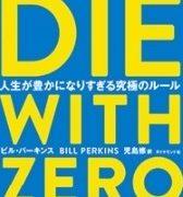 DIE WITH ZERO (ダイヤモンド社) Kindle版 – 2020/09 ビル・パーキンス (著), 児島 修 (翻訳)